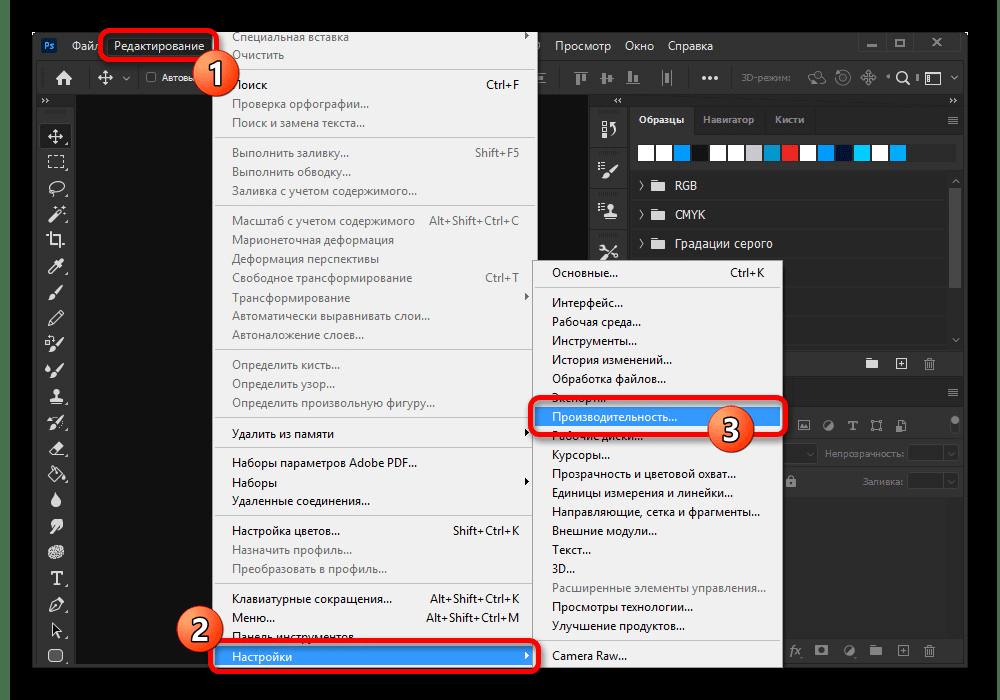 Процесс перехода в настройки производительности в Adobe Photoshop