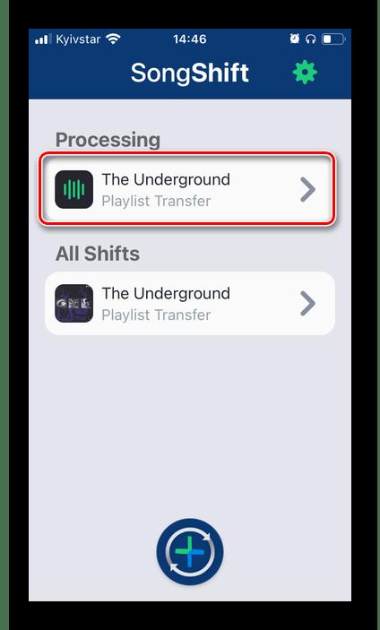 Процесс переноса плейлиста в приложении SongShift для переноса музыки из Apple Music в Spotify на iPhone
