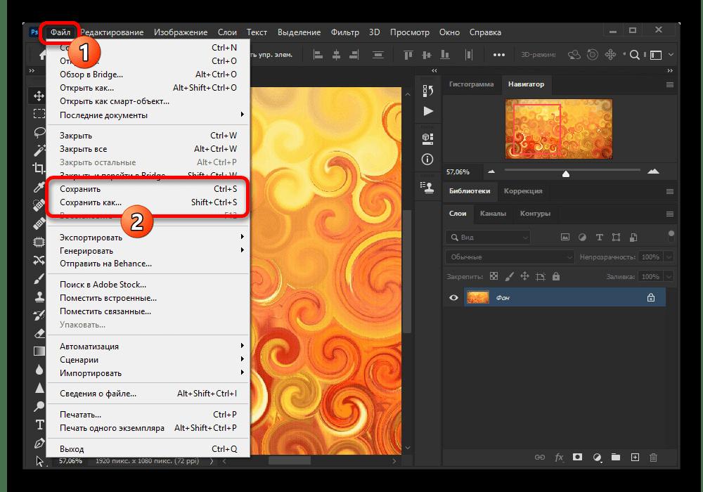 Процесс сохранения файла в Adobe Photoshop