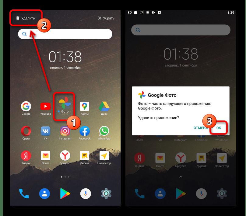 Процесс удаления Google Фото с помощью ярлыка на главном экране