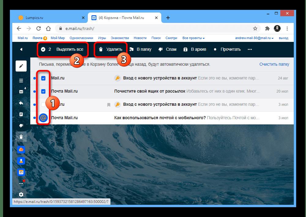 Процесс выделения писем в Корзине на сайте почты Mail.ru