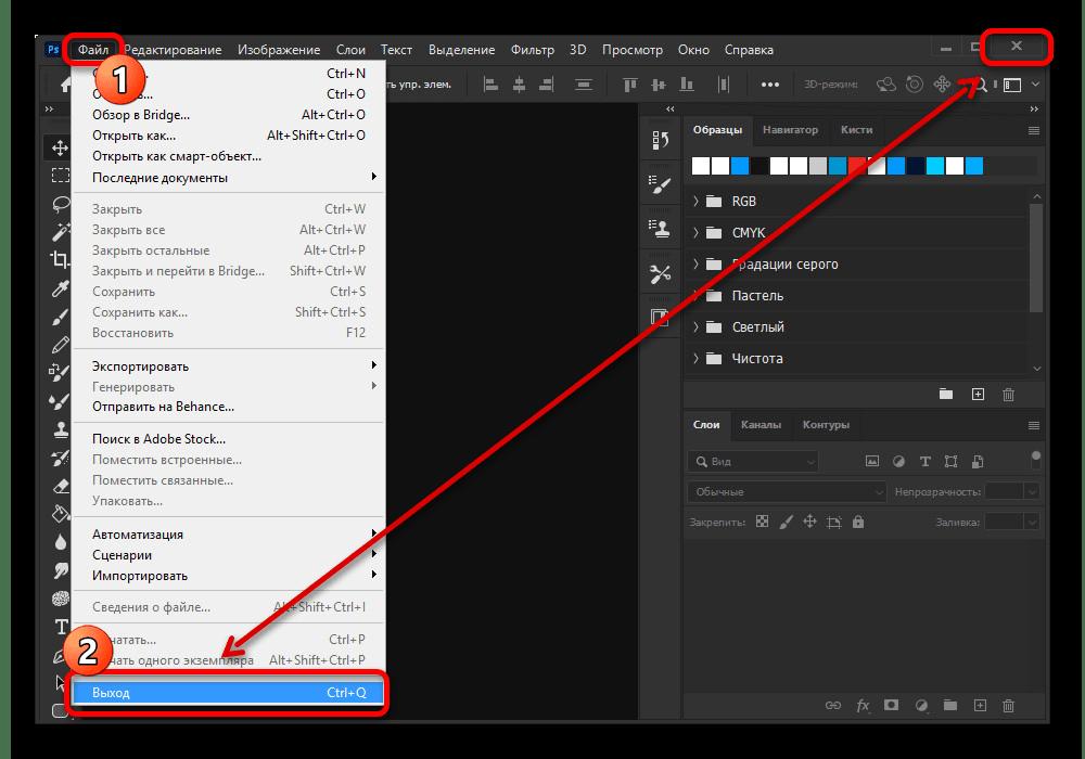 Процесс выхода из Adobe Photoshop на компьютере