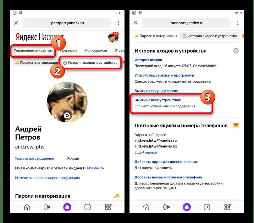 Процесс выхода со всех устройств в настройках Яндекса на телефоне