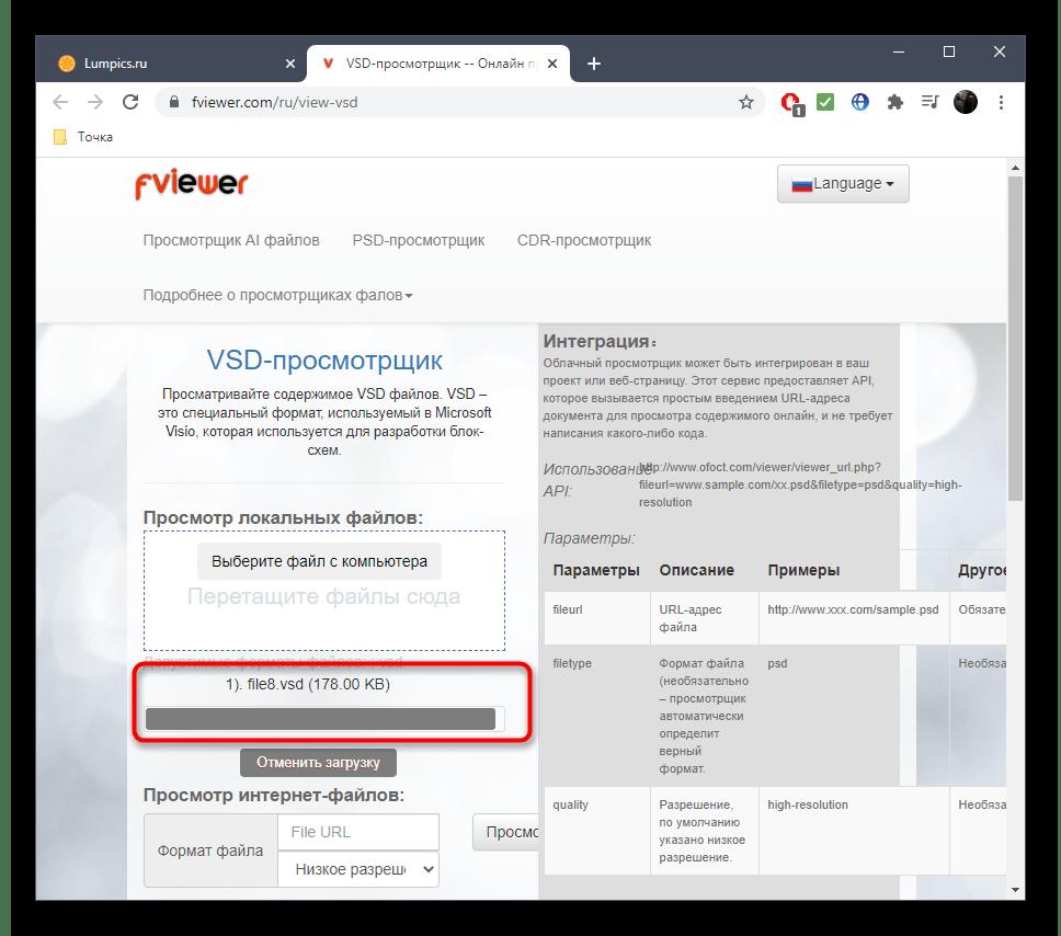 Процесс загрузки файла VSD через онлайн-сервис Fviewer