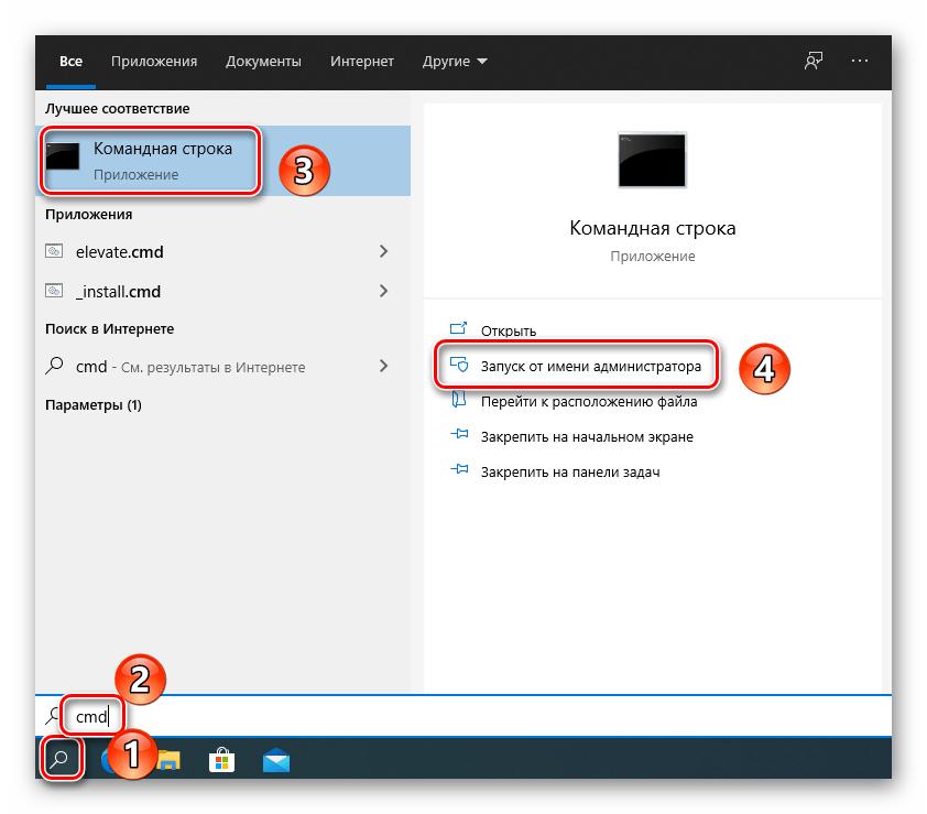 Процесс запуска Командной строки от имени администратора через меню Поиск в Windows 10