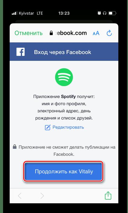 Продолжить авторизацию в аккаунте Facebook в мобильном приложении Spotify
