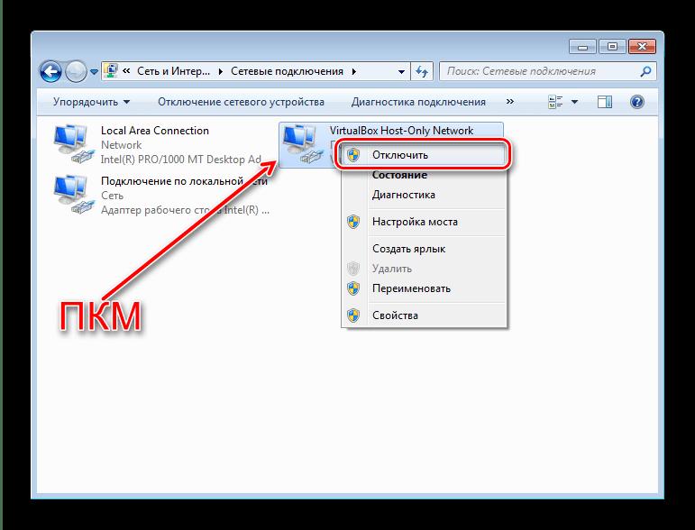 Произвести отключение адаптера для решения проблем с соединением с домашней группой в Windows 7