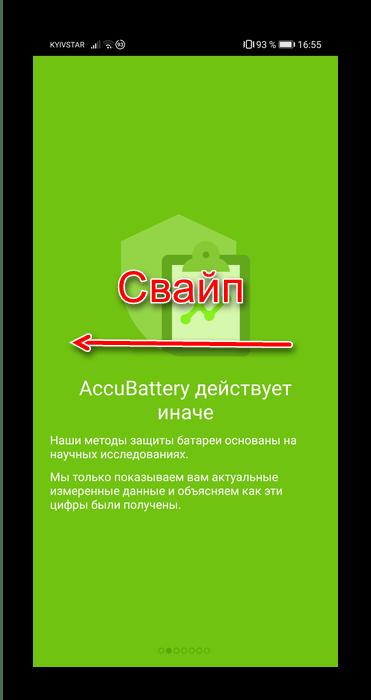 Пролистать обучение для проверки состояния батареи на Android посредством AccuBatttery