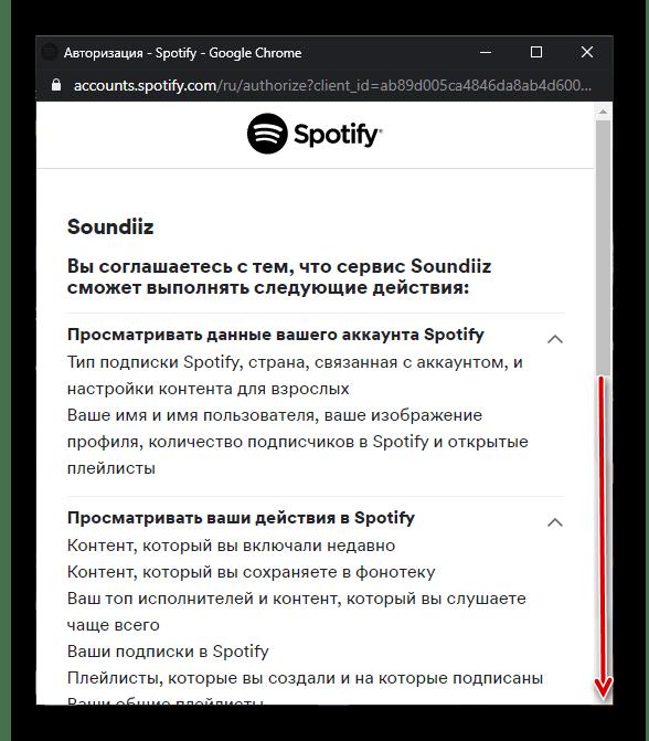 Пролистать соглашение со Spotify и сервисов Soundiiz в браузере на ПК