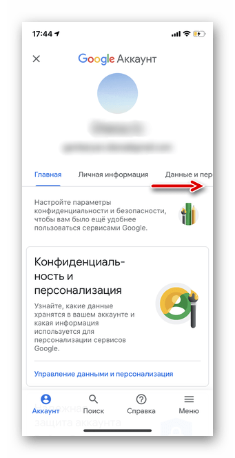 Пролистать список меню для восстановления контактов Гугл в мобильной версии iOS