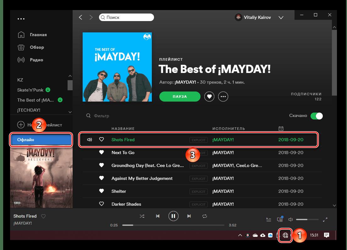 Прослушивание треков в режиме офлайн без интернета на Spotify на ПК
