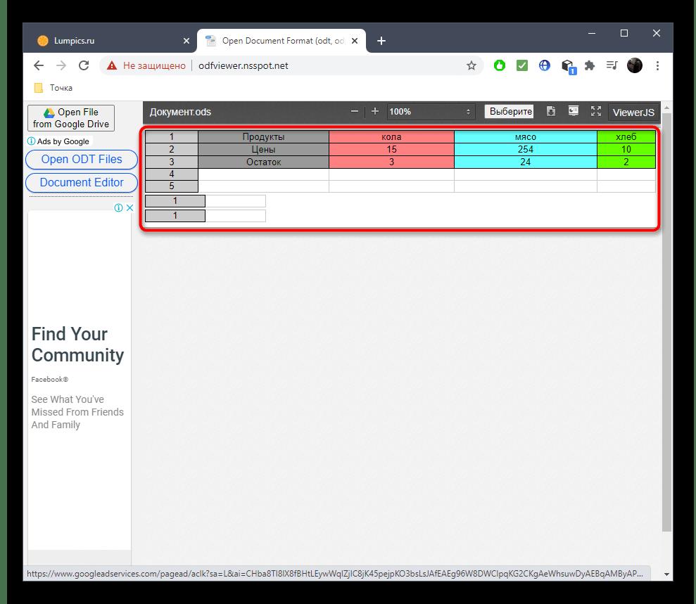 Просмотр файла формата ODS через онлайн-сервис Odfviewer