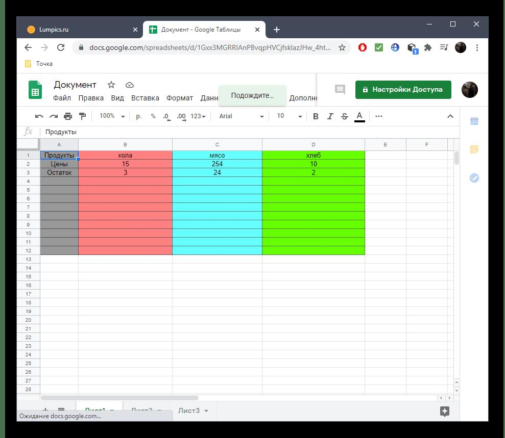 Просмотр и редактирование документа формата ODS через онлайн-сервис Google Таблицы