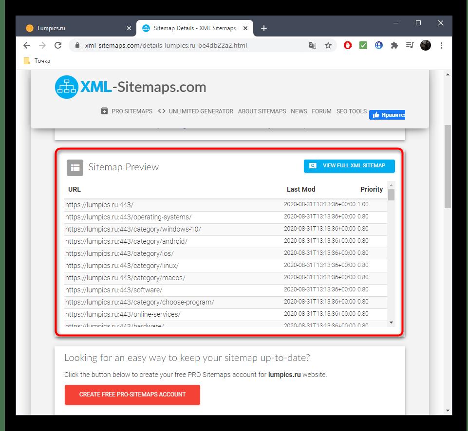 Просмотр карты сайта перед скачиванием через онлайн-сервис XML-Sitemaps