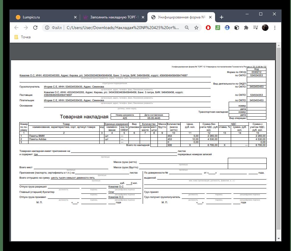 Просмотр накладной после сохранения через онлайн-сервис B-kontur