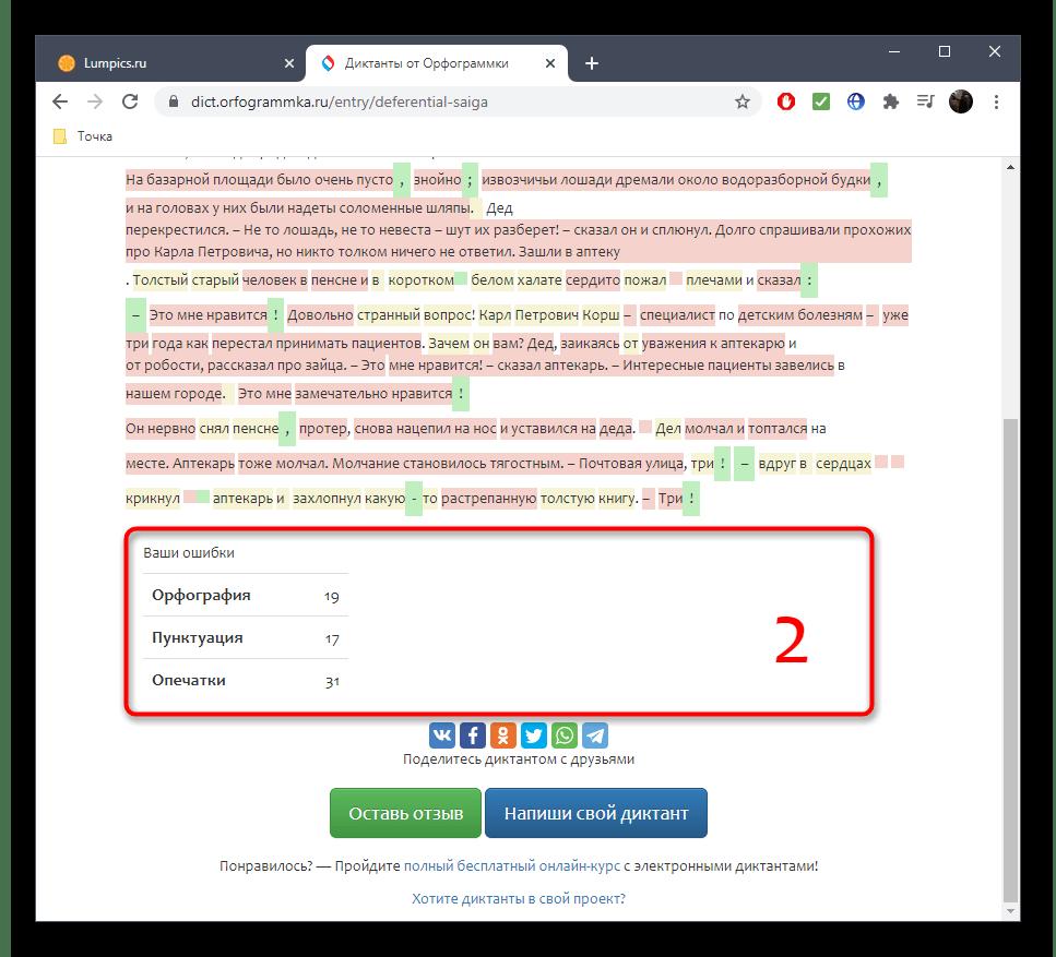 Просмотр общего результата написанного диктанта через онлайн-сервис Орфограммка