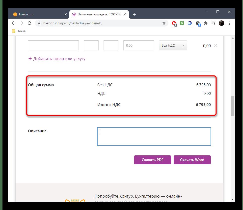 Просмотр общей суммы при составлении накладной через онлайн-сервис B-kontur