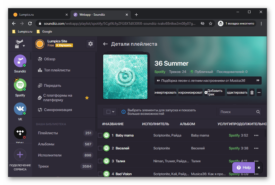 Просмотр перенесенного плейлиста из ВКонтакте в Spotify через сервис Soundiiz в браузере
