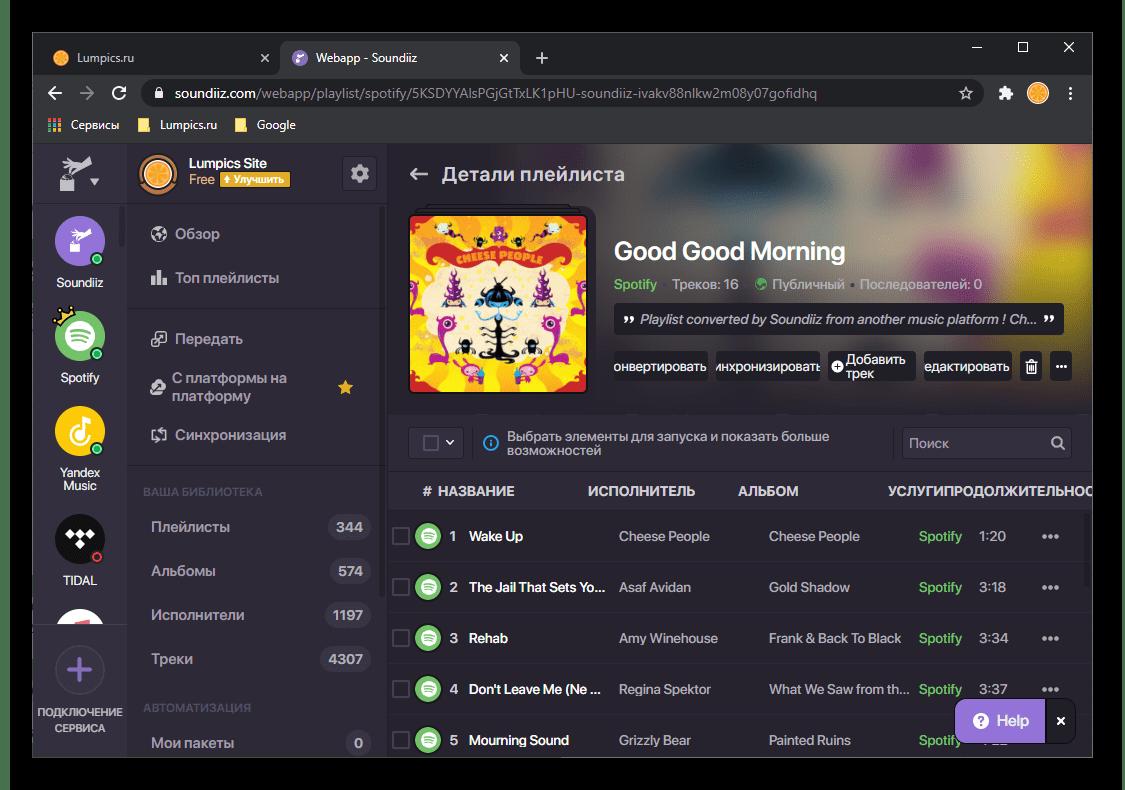 Просмотр перенесенного плейлиста из Яндекс.Музыке в Spotify на сайте Soundiiz в браузере на ПК