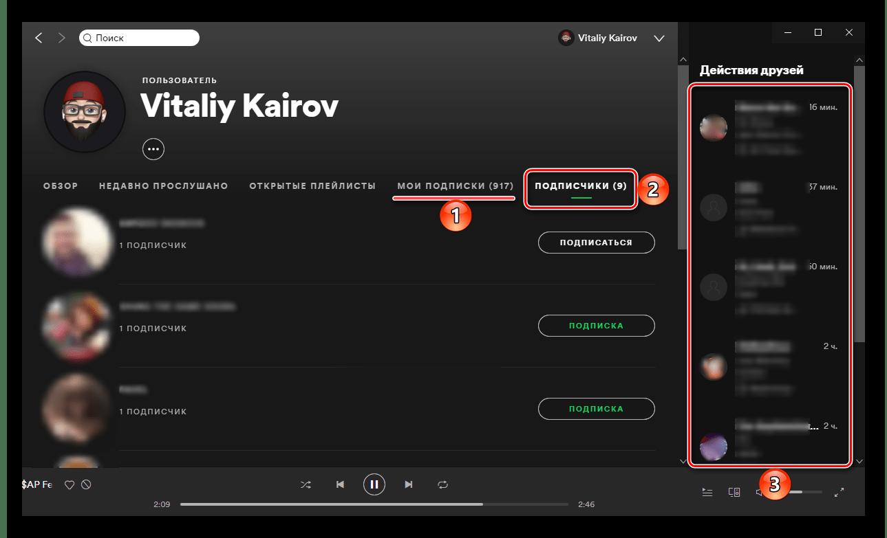 Просмотр подписок и действий друзей в программе Spotify для ПК