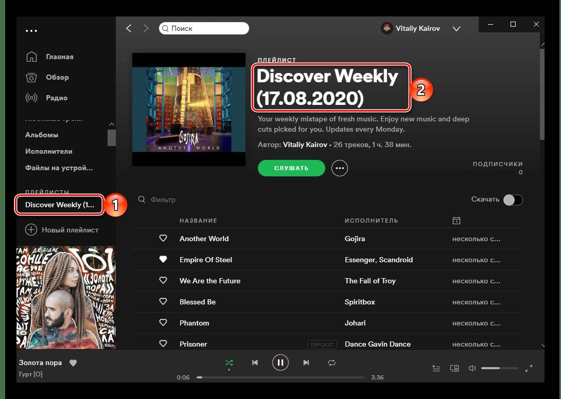 Просмотр результата музыки из YouTube в программе Spotify на ПК