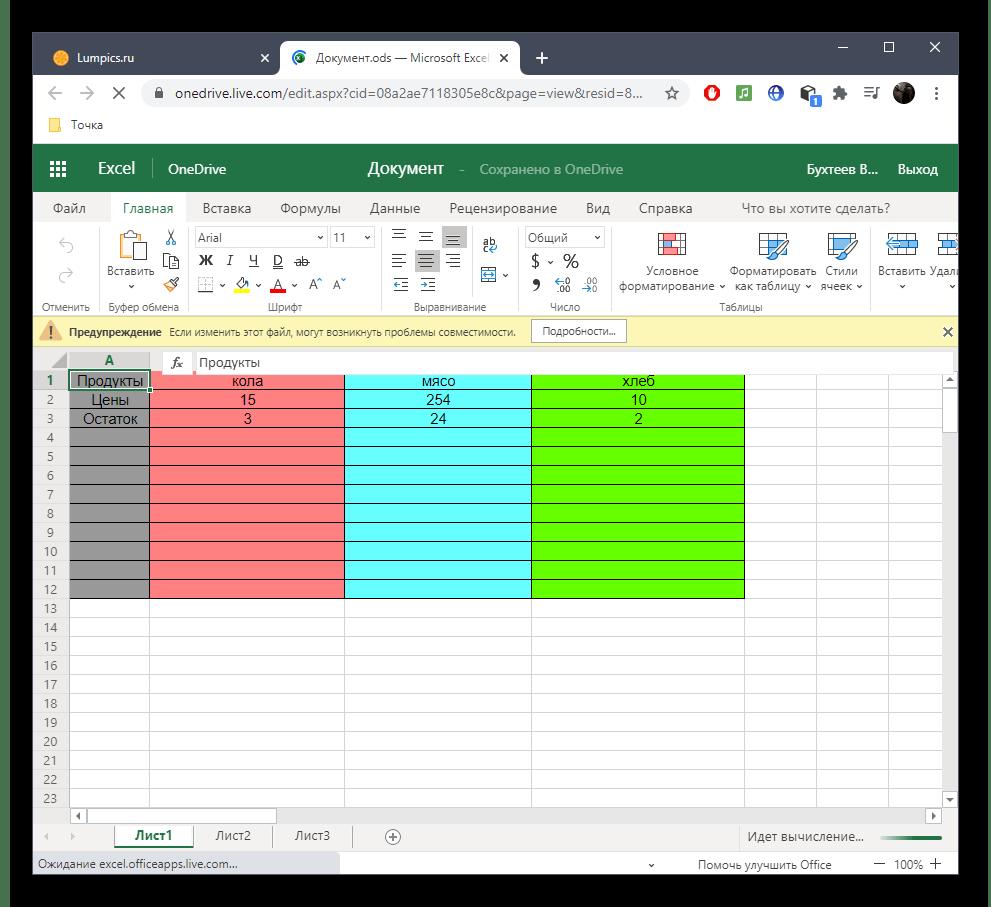 Просмотр содержимого электронной таблицы через Excel OneDrive