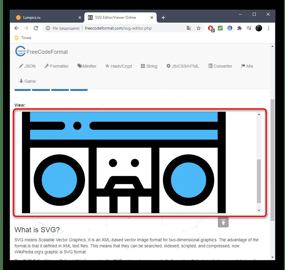Просмотр содержимого файла формата SVG через онлайн-сервис FreeCodeFormat