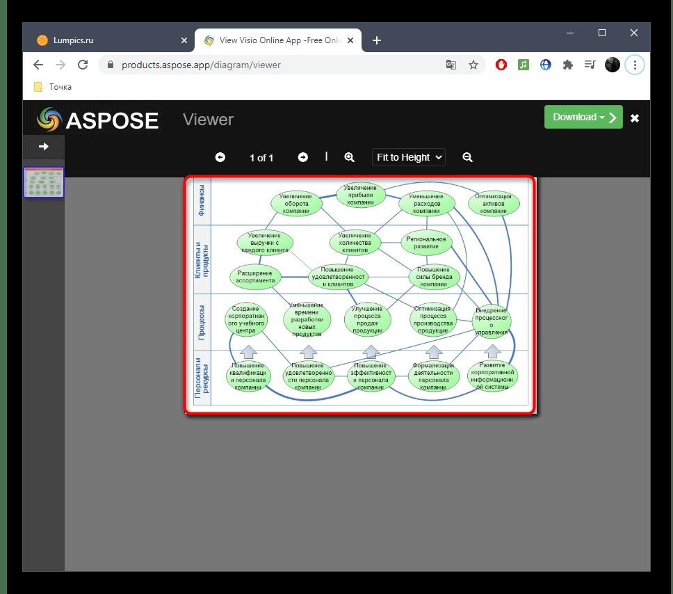 Просмотр содержимого файла VSD через онлайн-сервис Aspose