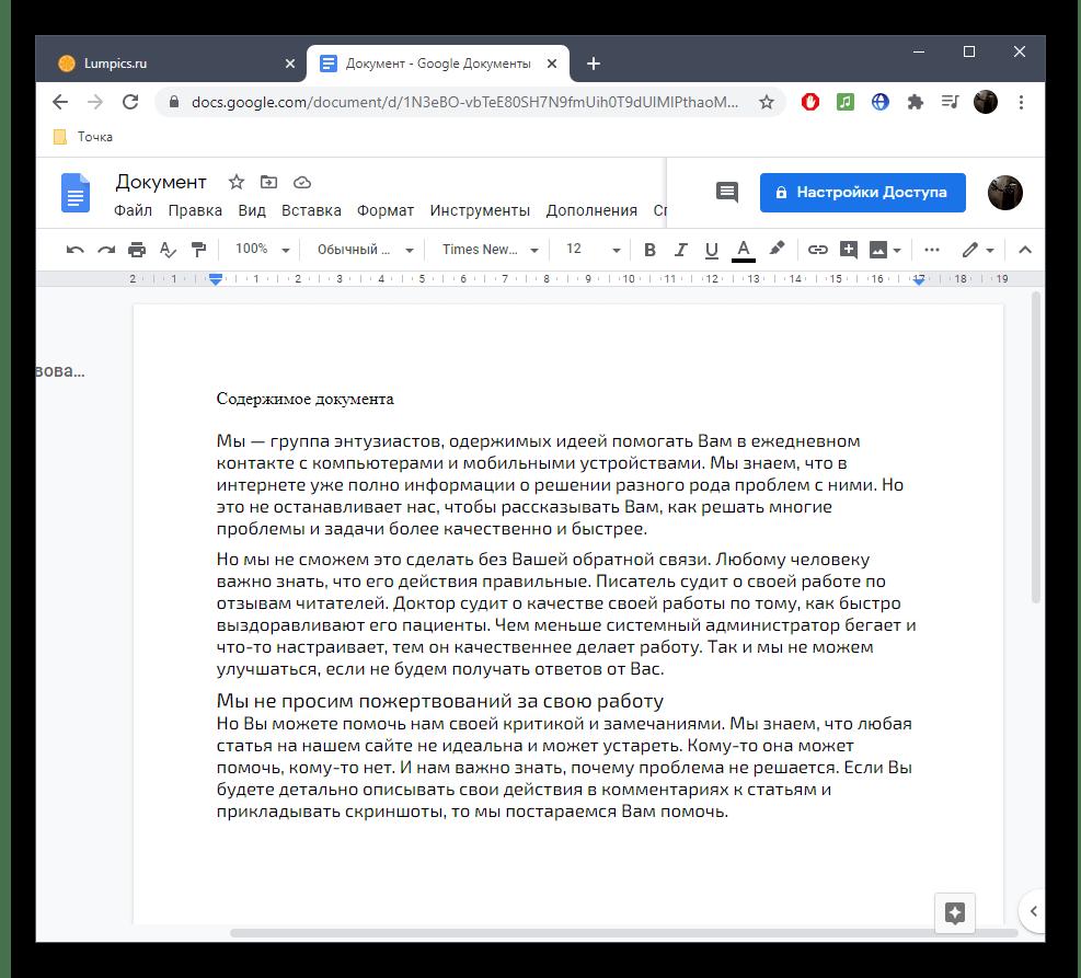 Просмотр содержимого и редактирование RTF через онлайн-сервис Google Документы