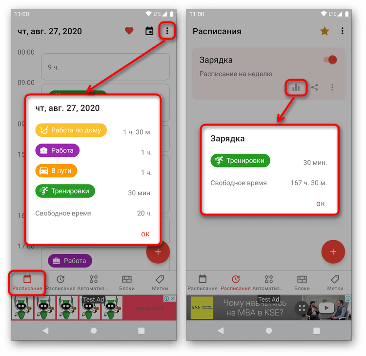 Просмотр статистики за день и у расписания в приложении для тайм-менеджмента TimeTune на Android