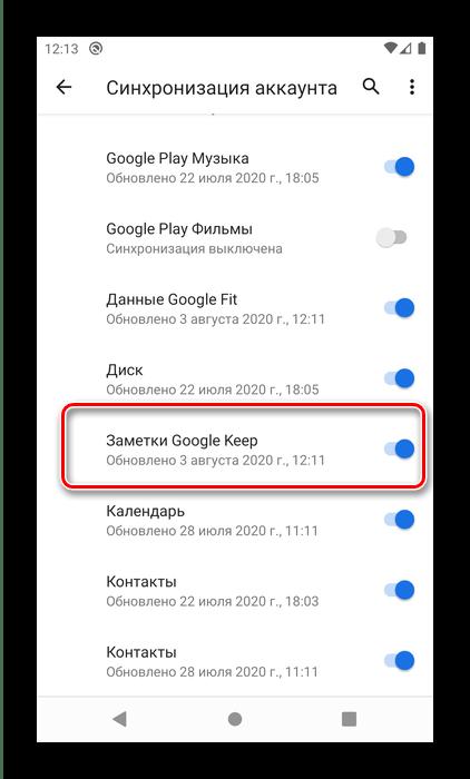 Проверка параметров синхронизации Google Keep для переноса заметок с Android на ПК посредством синхронизации