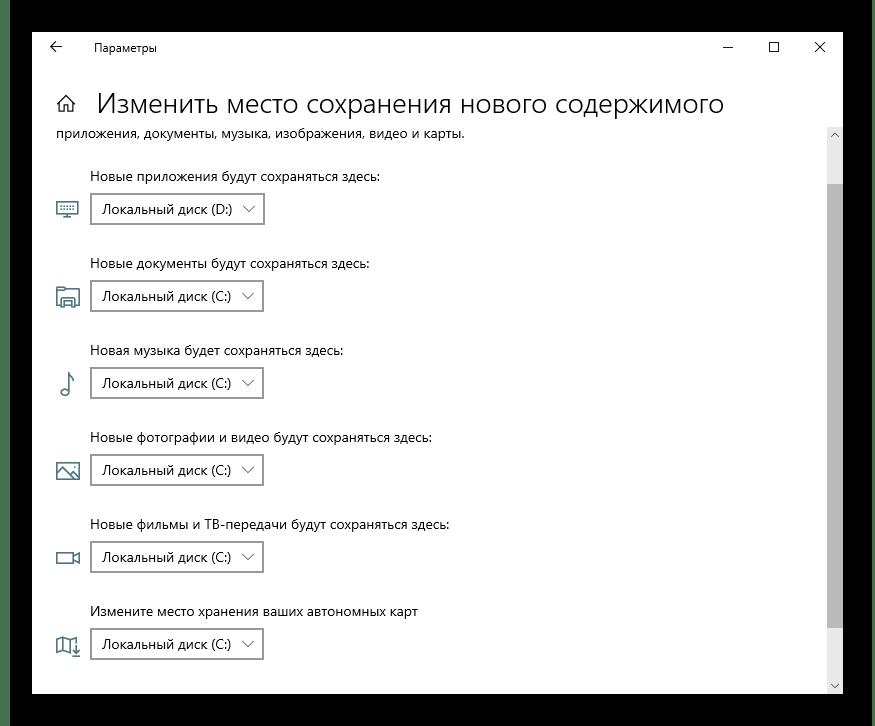 Пункты меняющие место сохранения нового содержимого через Параметры в Windows 10
