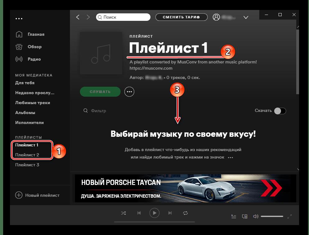 Пустой плейлист в бесплатной версии MusConv при переносе медиатеки из Яндекс.Музыки в Spotify на ПК