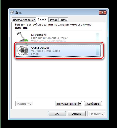 Работа эмулятора для включения стереомикшера в Windows 7