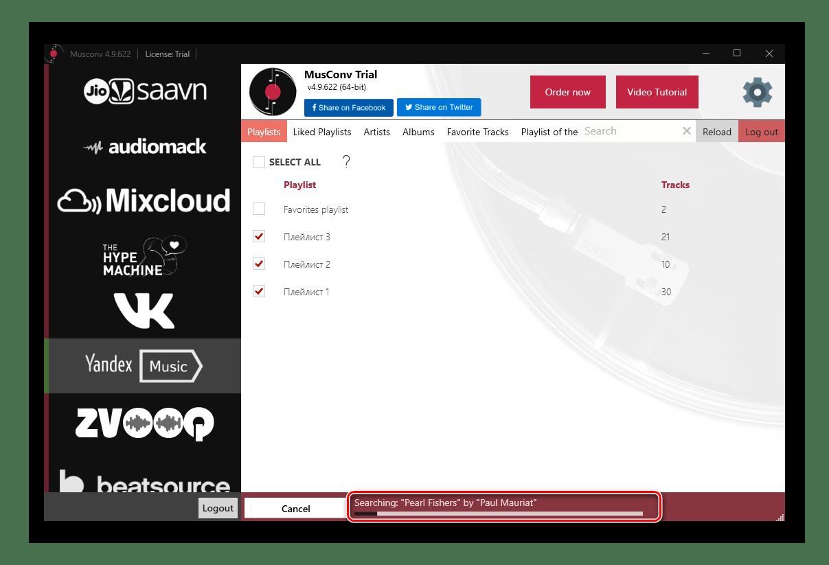Работа программы MusConv - перенос медиатеки из Яндекс.Музыки в Spotify на ПК