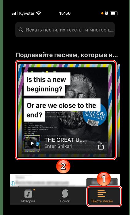 Ранее распознанные тексты песен в мобильном приложении SounHound для iPhone