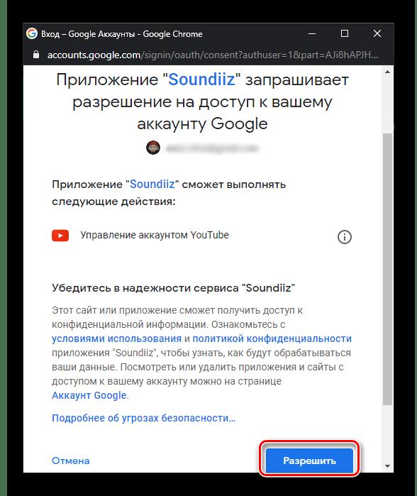 Разрешить доступ к аккаунту для переноса музыки из YouTube в Spotify на сервисе Soundiiz