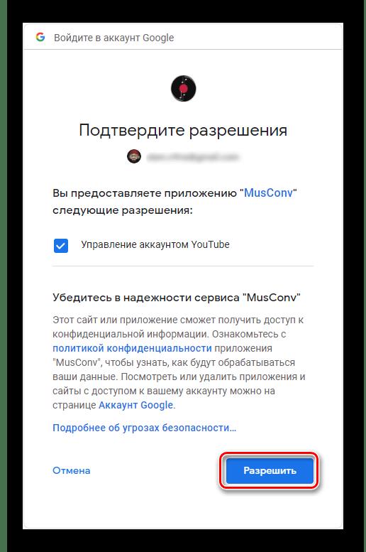 Разрешить доступ к аккаунту источника для переноса музыки из YouTube в Spotify в программе MusConv