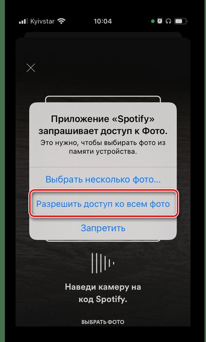 Разрешить доступ к фото для присоединения к групповому сеансу в мобильном приложении Spotify