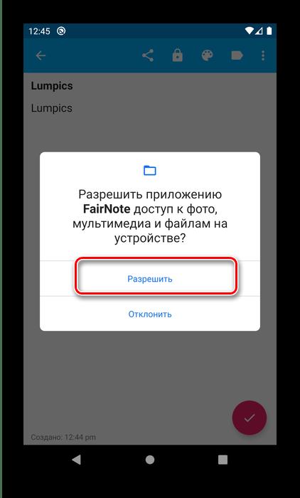 Разрешить FairNote доступ к файловой системе для переноса заметок с Android на ПК посредством экспорта