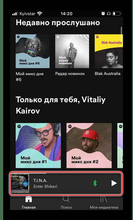 Развернуть на весь экран плеер в приложении Spotify на iPhone