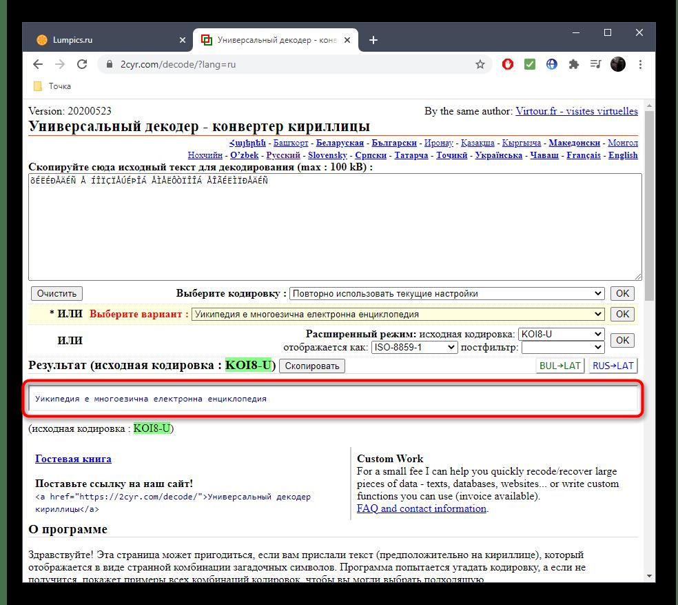 Результат исправления кодировки через онлайн-сервис 2cyr