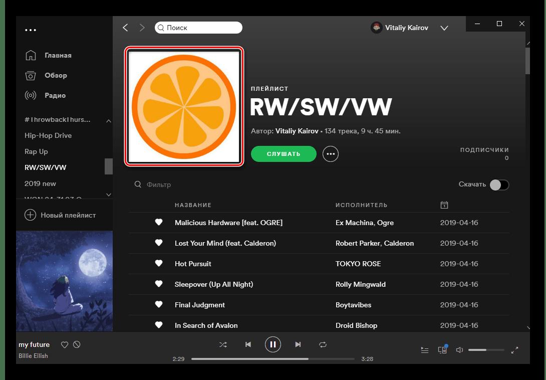 Результат изменения обложки у плейлиста в программе Spotify для компьютера