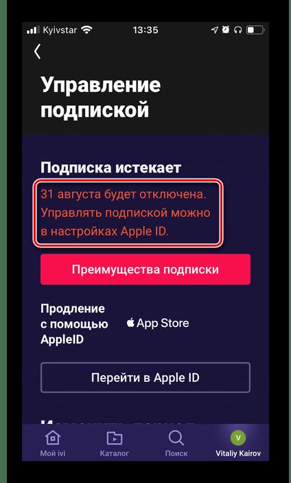 Результат отмены подписки на ivi в магазине приложений App Store на iPhone