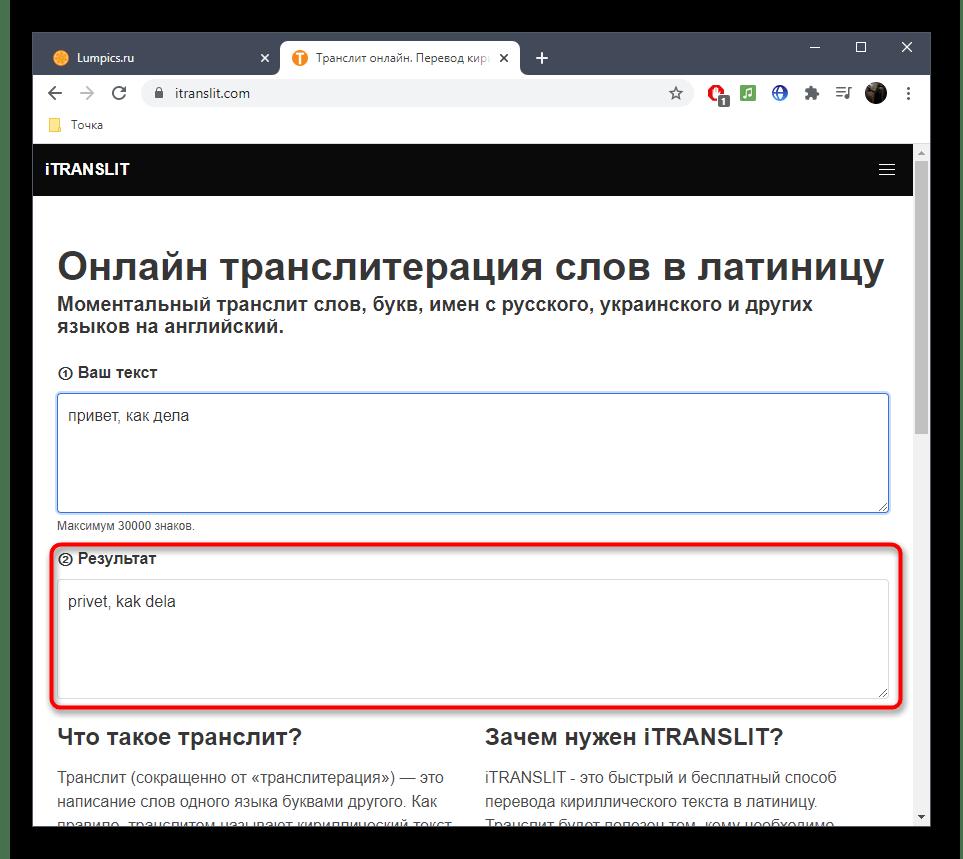 Результат перевода кириллицы в латиницу при помощи онлайн-сервиса iTranslit