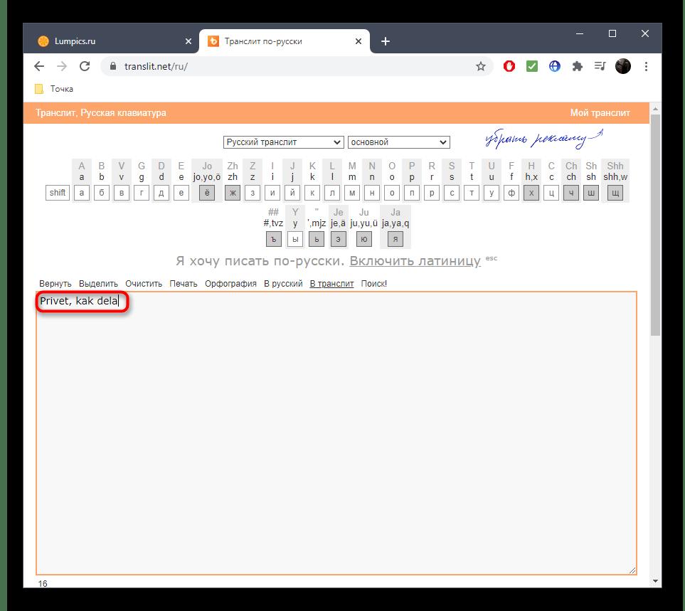 Результат перевода кириллицы в латиницу при помощи онлайн-сервиса Translit