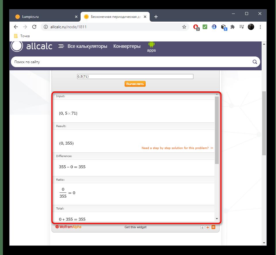 Результат перевода периодической дроби в обыкновенную при помощи онлайн-сервиса AllCalc