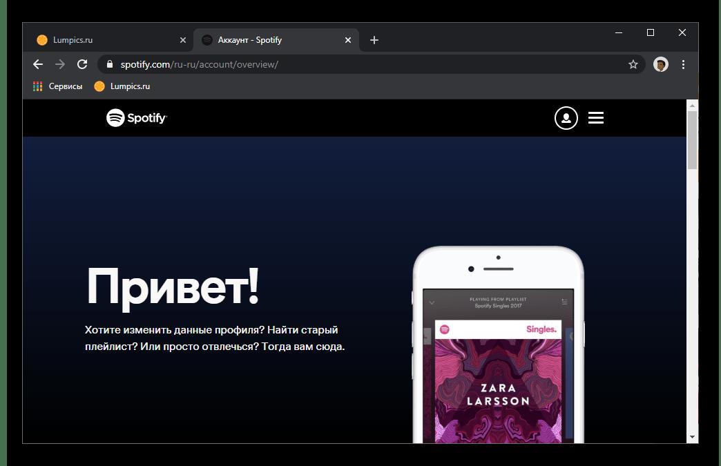 Результат успешной авторизации в своем аккаунте Spotify Premium в браузере