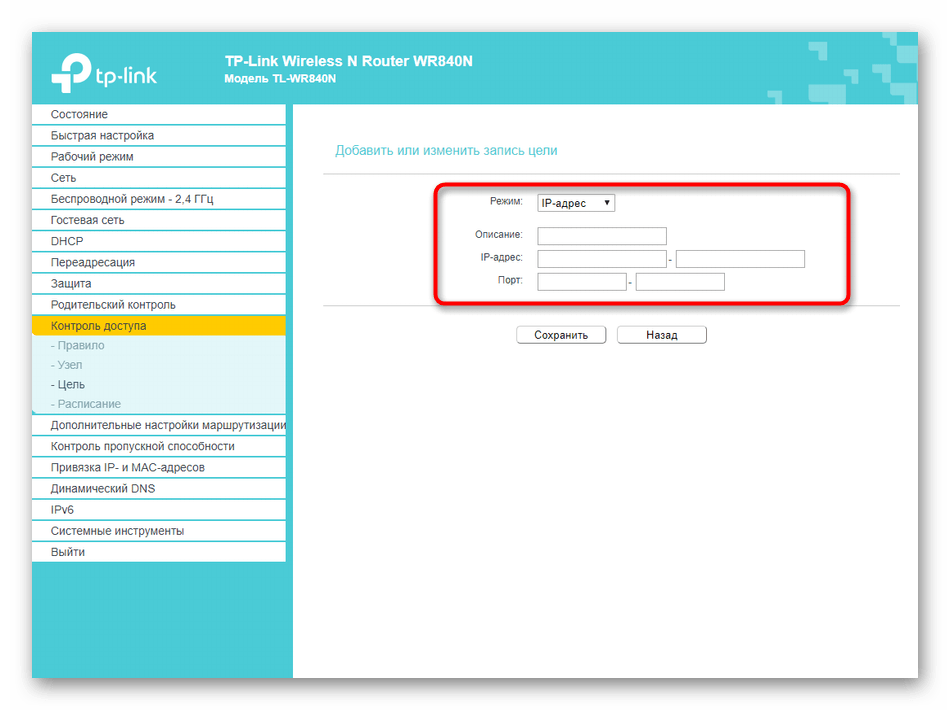 Ручное добавление цели при настройке контроля доступа к роутеру Дом.ru