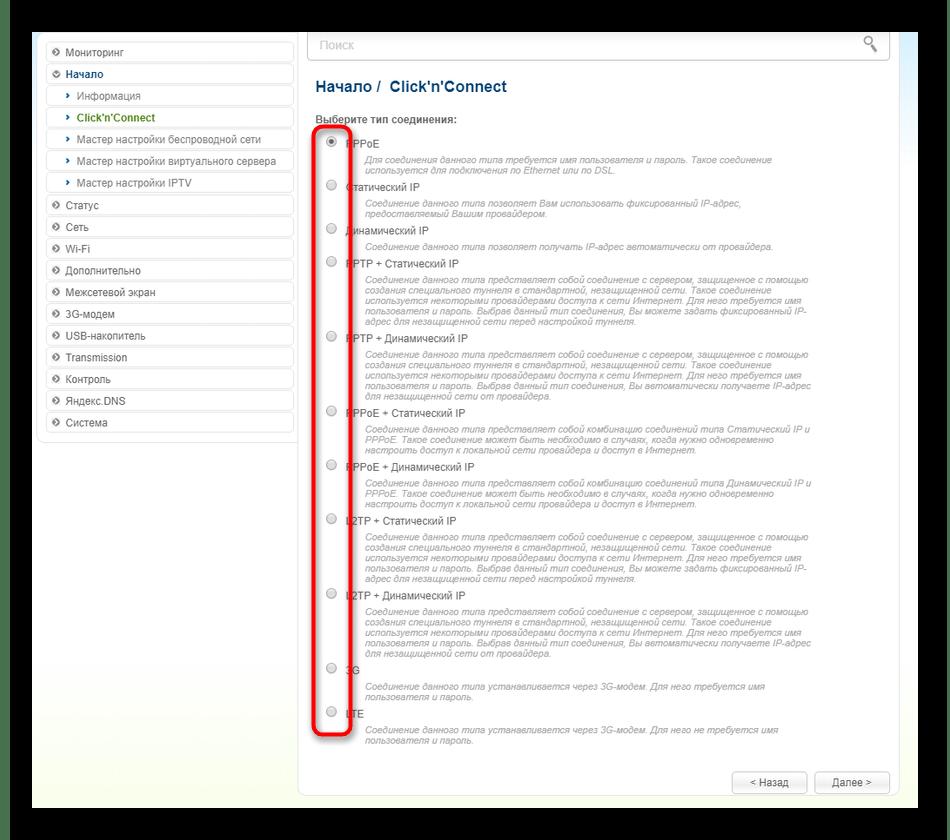Ручной выбор типа соединения при быстром конфигурировании маршрутизатора от Уфанет